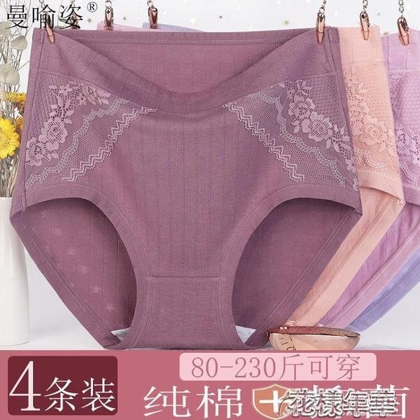 媽媽內褲中年媽媽內褲女純棉抗菌高腰中老年大碼200斤胖mm全棉婦女士 快速出貨