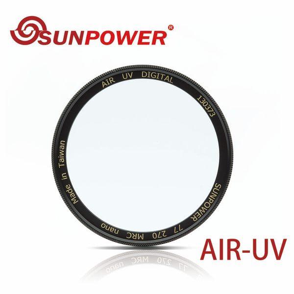◎相機專家◎ SUNPOWER TOP1 AIR Filters UV 52mm 超薄銅框保護鏡 防潑水 抗靜電 湧蓮公司貨
