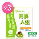 《限殺》日本味王 暢快人生奇異果精華版(5g /30袋/ 盒) x3盒 有效日期:2020.04.24