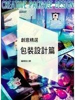 二手書博民逛書店 《創意精選包裝設計篇》 R2Y ISBN:9578494114│編輯部