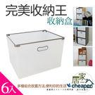 【居家cheaper】完美收納王 收納盒 28X37X26CM (透明白) (6入組)