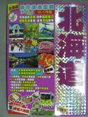 【書寶二手書T3/旅遊_GNQ】繁花浪漫雪國Easy GO!:北海道(2016-17年版)_沙米