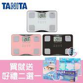 TANITA BC718 自動辨識四合一體組成計 一年保固 體脂計 體脂肪計 體重計 塔尼達【生活ODOKE】