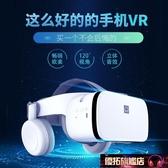 VR眼鏡 小宅無線版VR眼鏡3D虛擬現實頭盔視聽一體沉浸rv眼鏡蘋果安卓通用 DF優拓