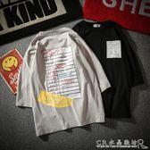 夏季寬鬆7七分袖t恤男短袖韓版bf風半袖衛衣青少年學生潮流上衣服『CR水晶鞋坊』