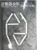 【書寶二手書T1/一般小說_AWV】計數器少年-池袋西口公園2_石田衣良