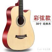 吉他初學者學生男女民謠吉他38寸新手入門學生演奏吉他樂器 qz5098【Pink中大尺碼】