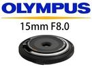 [EYE DC]  OLYMPUS 15mm F8.0 手動鏡 BCL-1580 元佑公司貨 (分12.24期)