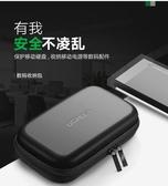 綠聯 移動硬盤包2.5寸耳機收納盒數據線鼠標筆記本電源 『優尚良品』