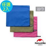 Naturehike 吸水戶外速乾浴巾 2入組藍色+軍綠