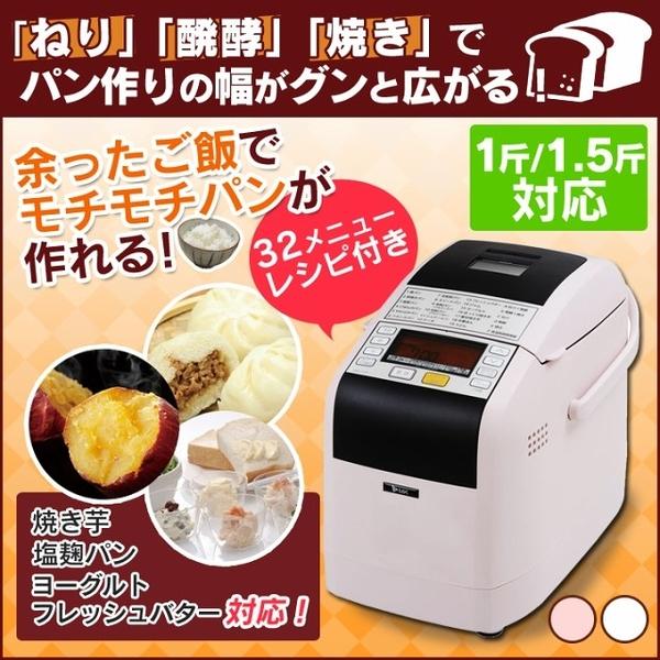 代購日本精工 MK SEIKO 全自動製麵包機 HBK-152 多了3種食譜選單烤地瓜.鹽麵包.製作優格 限宅配寄送