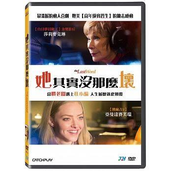 她其實沒那麼壞 DVD The Last Word 免運 (購潮8)