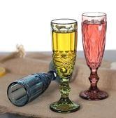 復古彩色浮雕香檳創意果汁玻璃高腳杯yhs2653【123休閒館】