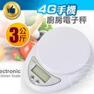 3公斤 廚房秤 B05 精密測量1g-3kg 烘焙秤 液晶 電子秤 料理秤 電子秤 三公斤【4G手機】