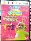 挖寶二手片-B06-032-正版DVD-動畫【天線寶寶:寶寶愛乾淨】-國英語發音(直購價)