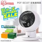 【贈印度美肌皂】  IRIS PCF-SC15T 空氣對流循環扇 公司貨 電扇 循環扇  群光公司貨 保固一年
