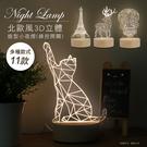 北歐風3D立體造型 LED原木底座USB小夜燈(線控開關)