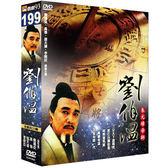 大陸劇 - 劉伯溫DVD (全20集/3片) 鮑國安/高強/胡天鴿