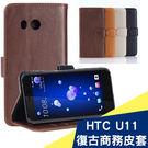 HTC U11 復古皮套 皮套 手機皮套...