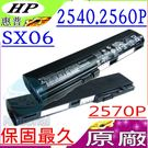 HP SX09 9芯 日系電芯 電池  2560 2560P 2570 2570P SX03 SX06 SX09 HSTNN-DB2M HSTNN-DBOU HSTNN-DB0U