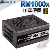 [ PC PARTY ] 海盜船 Corsair RM1000x 1000W 電源供應器 金牌 模組化 10年保固 (台中、高雄)