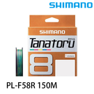 漁拓釣具 SHIMANO PL-F58R 五色 150M 8股 [PE線]]