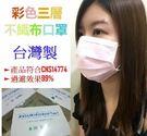 台灣製一盒50入►彩色三層不織布口罩◄不...