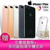 分期0利率 Apple iPhone7 Plus 128GB 智慧型手機【贈空壓氣墊殼*1+多功能指環手機支架*1】