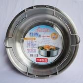 【YourShop】台灣製造#304不鏽鋼蒸盤/竹節鍋(深型) ~適用電鍋 電磁爐 瓦斯爐 電爐~