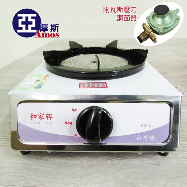 合家歡紅外線高效能單口爐 火鍋爐 火鍋盧 電磁爐 便利料理好幫手 台灣製造 Amos【KAW003】