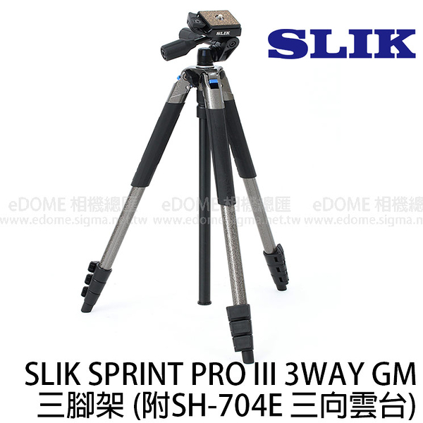 SLIK SPRINT PRO III 3 WAY GM 鐵灰色 鋁合金三腳架套組 附三向雲台 (24期0利率 免運 立福公司貨) SPRINT系列