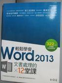 【書寶二手書T2/電腦_ZFO】輕鬆學會Word 2013文書處理的12堂課(附DVD)_曾新民, 蘇煥志