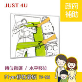 【強生】Flyer移位滑板 TV-120 - 轉位搬運 / 水平移位 (含贈品)