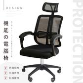 【STYLE格調】升降式頭枕機能型寬背護脊工學電腦椅/辦公椅黑框