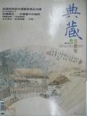 【書寶二手書T7/雜誌期刊_DCP】典藏古美術_179期_英國西南部中國藝術精品巡禮