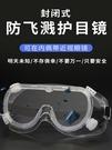 HAN護目鏡眼可戴護目眼鏡封閉防唾沫飛沫防飛濺全包裹 智慧 618狂歡