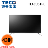 【TECO東元】43吋 4K智慧聯網液晶電視 TL43U5TRE 送貨到府