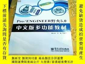 二手書博民逛書店Pro ENGINEER罕見野火5.0- 中文版多功能教材103