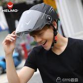 安全帽通用電動摩托車頭盔男女夏季電瓶車四季通用冬季保暖輕便式     ciyo黛雅