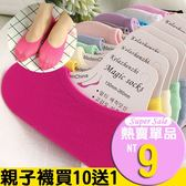天鵝絨 隱形襪 糖果色 超舒適 止滑 耐穿 高彈力 親子襪 透氣 純色 襪子 女襪 兒童襪