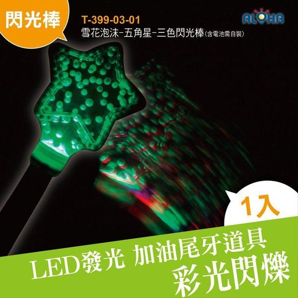 LED發光棒  跨年 演唱會 尾牙表演 2支/組 雪花泡沫-五角星-三色閃光棒 (T-399-03-01)
