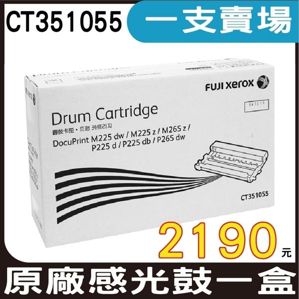 【限時促銷 ↘2190元】Fuji Xerox CT351055 原廠感光滾筒 適用M225dw M225z M265z P225d P225db P265dw