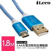 iLeco Micro USB鋁合金耐拉扯傳輸充電線1.8米 藍