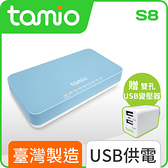 [富廉網] 【TAMIO】S8 8埠Giga網路交換器
