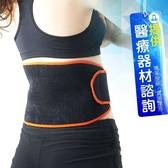 來而康 舒美立得 護具型冷熱敷墊 PW140 護腰專用 贈暖暖包2片