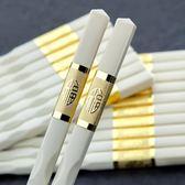 合金筷子家用套裝10雙20耐高溫不發霉防滑歐式家庭仿象牙高檔快子   LannaS