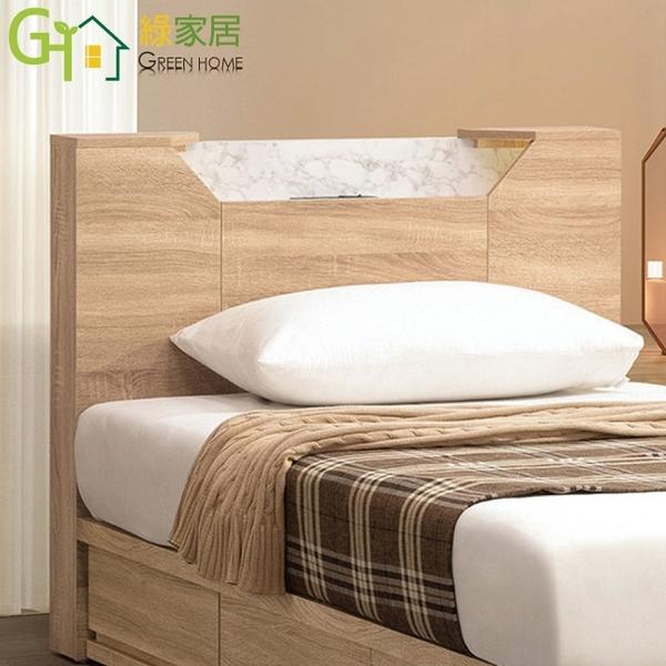【綠家居】莎吉亞 現代3.5尺夜燈單人床頭片(不含床底+不含床墊)