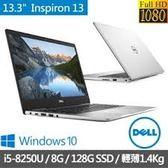 DELL 戴爾13吋筆電-白金銀 13-7370-R1508STW(i5-8250U/) 加碼送戴爾15吋筆電包+滑鼠+滑鼠墊