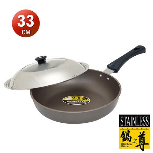 【鍋之尊】鈦合金手工鑄造超硬不沾平煎鍋33CM(附蓋)