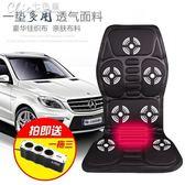 車載按摩器肩膀腰部肩部汽車按摩坐墊車用靠墊椅墊加熱全身多功能YXS「七色堇」